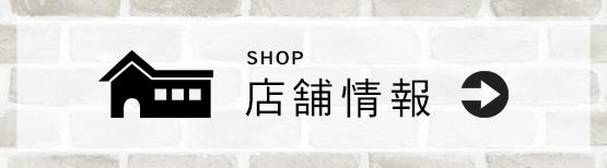 SHOP 店舗情報