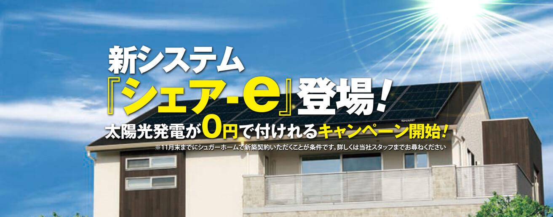新システム「シェア-e」登場!