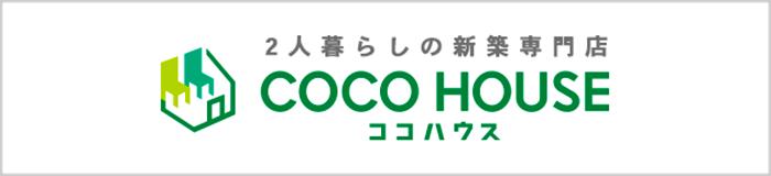 2人暮らし新築専門店 COCOHOUSE(ココハウス)