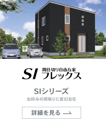 SIシリーズ