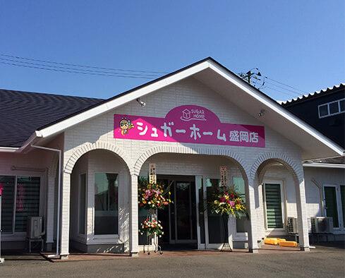 シュガーホーム盛岡店